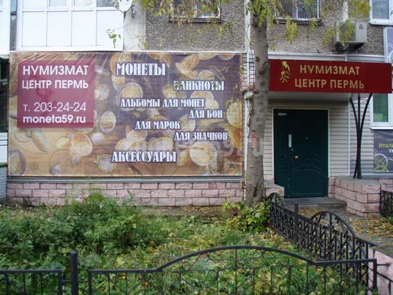 того существуют адреса магазинов нумизмат в красносельском р-не материал
